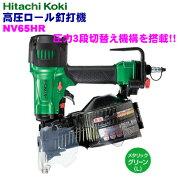 【保証付】日立工機 高圧ロール釘打機 NV65HR【ケース付セット】 メタリックグリーン