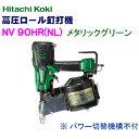 日立工機 高圧ロール釘打機 NV90HR(NL)【ケース付セット】 メタリックグリーン ※パワー切替機構不付