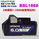 日立工機【2年保証!!純正/新品/箱なし】 SB 高容量!18V 6.0Ah Li-Ion バッテリー リチウムイオン 電池 BSL1860 ソリッドブルー