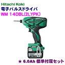 HiKOKI[ 日立工機 (hitachi) ] 電子パルスドライバ WM14DBL(2LYPK)