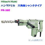 HiKOKI[ 日立工機 (hitachi) ]  ハンマドリル 六角シャンクタイプ PR-38E