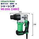 HiKOKI[ 日立工機 ] シャーレンチ WS20G【100V】