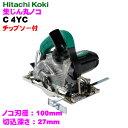 HiKOKI[ 日立工機 ]  100mm 集じん丸のこ C4YC【チップソー付】