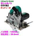 HiKOKI[ 日立工機 ]  125mm 集じん丸のこC5YB2【チップソー付】