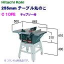 日立工機 255mm テーブル丸のこ C10FE【チップソー付】