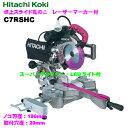 HiKOKI[ 日立工機 ]  ■ レーザーマーカー付 190mm 卓上スライド丸のこ C7RSHC ※沖縄、一部離島地域は送料別途