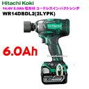 HiKOKI[ 日立工機 (hitachi) ] 14.4V 充電式インパクトレンチ WR14DBDL2(2LYPK) 【6.0Ah電池2個付 フルセット】