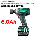 HiKOKI[ 日立工機 ] 14.4V 充電式インパクトレンチ WR14DBDL2(2LYPK) 【6.0Ah電池2個付 フルセット】