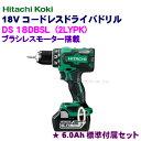 HiKOKI[ 日立工機 ] 18V 6.0Ah電池付コードレスドライバドリル DS18DBSL(2LYPK)【ケース付フルセット】緑