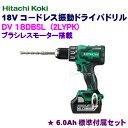 HiKOKI[ 日立工機 ] 18V 6.0Ah電池付コードレス振動ドライバドリル DV18DBSL(2LYPK)【ケース付フルセット】緑