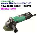 HiKOKI[ 日立工機 ] 100mm 電気ディスクグラインダ PDA-100N(SSS)【100V】 強力形 / 再起動防止機能・ソフトスタート付