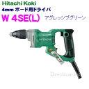 HiKOKI[ 日立工機 ] ボード用ドライバ W4SE(L) 【100V 20mコード】 アグレッシブグリーン