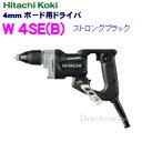 HiKOKI[ 日立工機 ] ボード用ドライバ W4SE(B) 【100V 20mコード】 ストロングブラック
