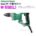 HiKOKI[ 日立工機 ] ボード用ドライバ W5SE(L) 【100V 20mコード】 アグレッシブグリーン