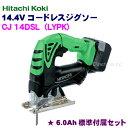 HiKOKI[ 日立工機 ] 14.4V 6.0Ahコードレスジグソー CJ14DSL(LYPK)【ケース付フルセット】