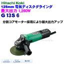 HiKOKI[ 日立工機 ] 125mm 電気ディスクグラインダ G13S6