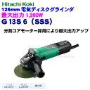 HiKOKI[ 日立工機 ] 125mm 電気ディスクグラインダ G13S6(SSS)
