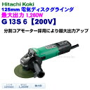 HiKOKI[ 日立工機 ] 125mm 電気ディスクグラインダ G13S6【200V】