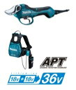 マキタ 18V (6.0Ah) 充電式せん定ハサミUP361DPG2 【フルセット】【ハーネス一式付】