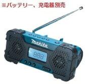 マキタ (10.8V) 充電式ラジオ MR051【本体のみ】※バッテリ、充電器別売