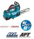 マキタ makita 18V 充電式チェンソー200mmMUC204DZ【本体のみ】 青 ※バッテリ、充電器別売
