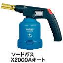 ソードガスX2000Aオートガストーチ X2000AAUTO[030023A] (本体のみ)コールマンジャパン(キャンピングガス)メーカー品番 : 030023A