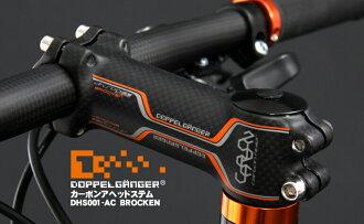 碳前方幹破碎 (布羅肯) DHS001-交流 [DHS001AC] 鋁 + 碳纖維幹分身分身