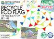 【メール便対応可能】リサイクルエコフラッグRE1-148 [RE1148]RECYCLE ECO FLAG[みどり基金タイアップ商品]1製品販売に付10円寄付ドッペルギャンガーアウトドアDOPPELGANGER OUTDOOR