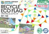 【メール便対応】リサイクルエコフラッグRE1-148 [RE1148]RECYCLE ECO FLAG[みどり基金タイアップ商品]1製品販売に付10円寄付ドッペルギャンガーアウトドアDOPPELGANGER OUTDOOR