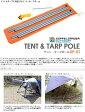 テント・タープポールXP-01 [XP01]ドッペルギャンガーアウトドアDOPPELGANGER OUTDOOR DOD