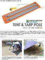 テント・タープポールXP-01[XP01]ドッペルギャンガーアウトドアDOPPELGANGEROUTDOOR