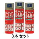 簡易消火スプレー3本セットスーパールームガード4(189420)(エアゾール(スプレー)式簡易消火器具)420mL 3本 NDCSRG4-3CS日本ドライケミカ...