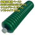超極圧潤滑剤ナスカグリース EP #0 400g(ソフトタイプ) NASKAGREASE EP #0 400g(ナスカルブグリス EP 400g #0)ジャバラタイプ超高性能・防錆・耐水グリース400 化研産業話題の強力潤滑剤同等品。