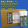 超極圧潤滑剤NASKALUB (ナスカルブ)スプレータイプ 70mLケース販売(24本入り)107-CS 超高性能潤滑剤 化研産業話題の強力潤滑剤同等品。
