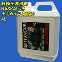 超極圧潤滑剤NASKALUB(ナスカルブ) 4L(液体)102 超高性能潤滑剤化研産業話題の強力潤滑剤同等品。