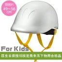 子供用防災ヘルメット子供用防災ヘルメット(頭周49〜56cm...