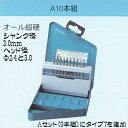 マスター超硬バーセットマスターカット(ダイヤ目クロスカット)A-10set [A10set]A-10セット(3mmシャンク)(10本組)CBシリーズMR ムラキ