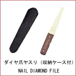 TSUBOSAN ダイヤ爪ヤスリ(収納ケース付)NAIL DIAMOND FILE