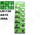 交換用ボタン電池 LR1130 AG10 389A 1シート(10粒入り ミニライト等の交換電池 1.55V 番号付き配送なら送料無料