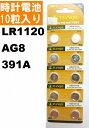 交換用ボタン電池 LR1120 AG8 391A 1シート(10粒入り )時計電池やミニライト等の交換電池 1.55V 番号付き配送なら送料無料