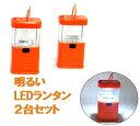 《電池付》2台 ランタンライト 11灯LED停電対策 懐中電灯 非常用ライト  災害 緊急時 持って...