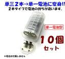 エコな変換《便利な10個セット》長持ちタイプ単3電池から単1電池に変換 単一 電池アダプター スペー