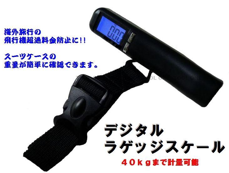 スーツケーススケール 両手でもてるから良い!!デジタル電子はかり 旅のお供にベストアイテム…...:toolone:10000343