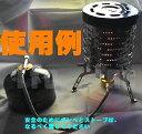 送料無料 野外ストーブ&湯沸かし■遠赤外線ヒーター ヒーターアタッチメント