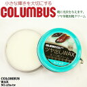 【COLUMBUS】 コロンブス製 コロンブスベーシック ツヤ出しWAX(ワックス)缶入り靴クリーム(無色、油性) 10P18Jun16