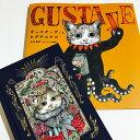 ギュスターヴくん 豪華手帳つき限定版 ヒグチユウコ