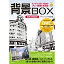 背景BOX 日本の街並み マンガ・イラストに使えるフリー線画&写真集