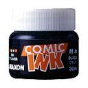 マクソンコミックインク 耐水性ブラック