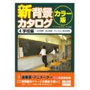 新背景カタログ カラー版 4.学校編