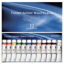 ターナー専門家用透明水彩絵具 12色セット